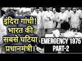 Emergency 1975 by Indira Gandhi | Black day of India Part-2
