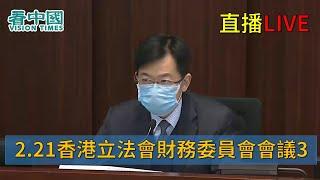【直播】2.21香港立法會財務委員會會議(3)