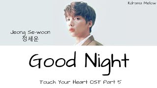 Jeong Se Woon (정세운) - Good Night 진심이 닿다 (Touch Your Heart OST Part 5) Lyrics (Han/Rom/Eng/가사)