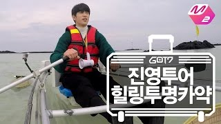 [GOT7's Hard Carry] Jinyoung Tour_Healing Kayak Ep.7 Part 3
