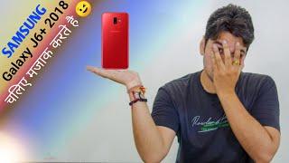 Samsung Galaxy J6 Plus : Samsung Lovers Stay Away ✌️