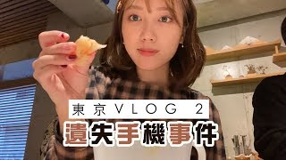 【東京VLOG】把手機漏在日本的士的一天...茨城紅色波波草gotcha! ft. yannie