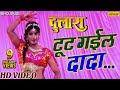 "टूट गईल दादा   Tut Gayil Dada   Latest Bhojpuri Song 2017   Pradeep Pandey ""Chintu"", Tanushree"