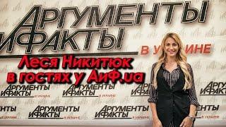 Леся Никитюк в гостях у АиФ.ua