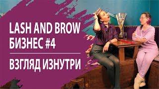 #4 LASH AND BROW БИЗНЕС: ВЗГЛЯД ИЗНУТРИ. НАРАЩЕННЫЕ РЕСНИЦЫ
