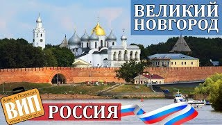 Великий Новгород - Центр древней Руси. Жилье, транспорт, Кремль, история и экскурсия