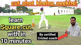 how to play square-cut shot in cricket?square-cut kaise khele??
