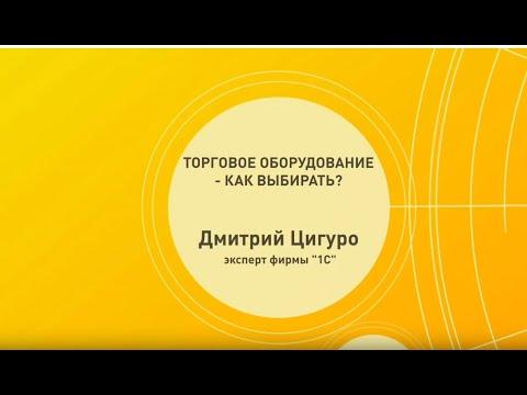 """О принципах выбора электронного торгового оборудования рассказывает Дмитрий Цигуро, эксперт """"1С"""""""