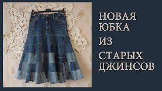 Смотреть онлайн Как сшить юбку из старых джинсов в домашних условиях
