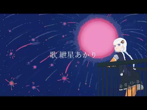 【紲星あかり】恒星の一生、光の在り方【オリジナル曲】