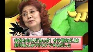 オッス!オラ悟空!はアドリブだった?野沢雅子声優秘話大公開!!!!