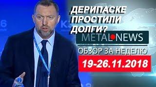 MetalNews ОБЗОР за неделю 19-26.11.2018 | ДЕРИПАСКЕ ПРОСТИЛИ ДОЛГИ?