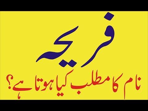 Fareeha Name Meaning in Urdu & English - смотреть онлайн на