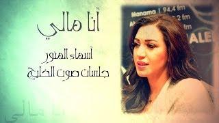 اغاني طرب MP3 انا مالي - أسماء المنور - صوت الخليج تحميل MP3
