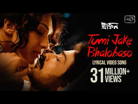 tumi jake bhalobaso praktan lyrical video iman chakraborty a