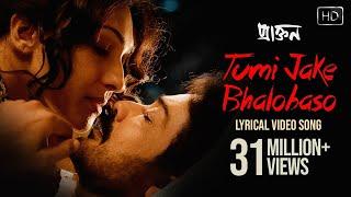 Tumi Jake Bhalobaso(F)|Praktan |Bengali hit song| Iman Chakrobarty & AnupamRoy|Prosenjit & Rituparna