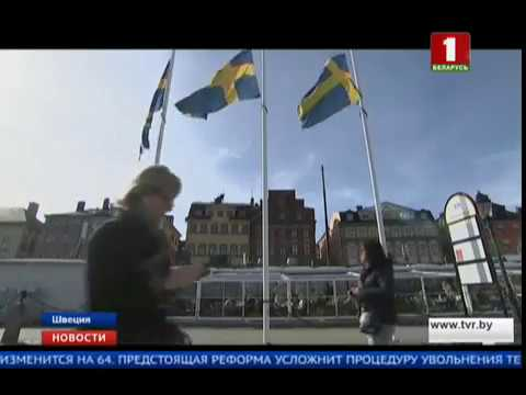 Швеция планирует повысить минимальный пенсионный возраст