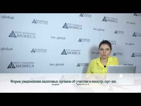 Порядок и форма уведомления налоговых органов об участии в иностранной организации