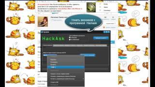 Узнать анонимов на ask.fm с программой HackAsk
