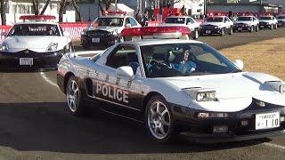 NSX、フェアレディZ、新型クラウン!平成29年栃木県警察年頭視閲式車両行進リハーサル