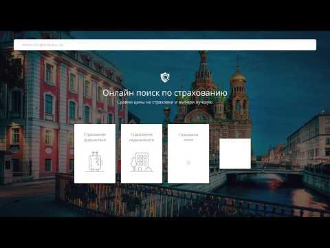 Как работает сервис strahovkaru.ru