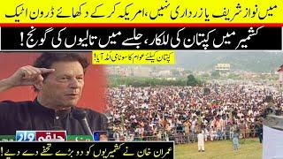 PM Imran Khan Speech Today   23 July 2021   Neo News