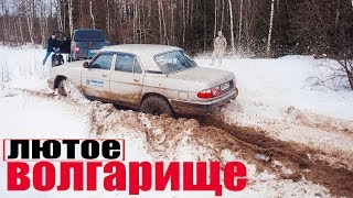 ВСЕ В ШОКЕ! Мужик на Волге надирает Джиперов по бездорожью! Мечта КГБ - ГАЗ 3110