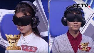 《挑战不可能》新春盛典 舌尖上的挑战!20分钟精准记忆30道菜 20200202 2/2 | CCTV挑战不可能官方频道