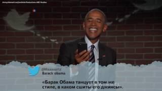 Обама зачитал с выражением посвященные ему гадкие твиты