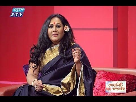 উইথ নাজিম জয় || উপস্থাপক: শাহরিয়ার নাজিম জয় || আলোচক: সংগীতশিল্পী ফাহমিদা নবী; রাফি হোসেন, সাংবাদিক