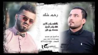 تحميل اغاني ياسر جميل ياسر اللامي رشت ملگه MP3