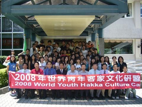 2008年世界青年客家文化研習營第1梯次