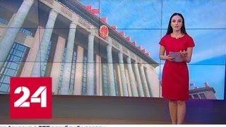 Ответ по касательной: антироссийские санкции США задели Китай - Россия 24