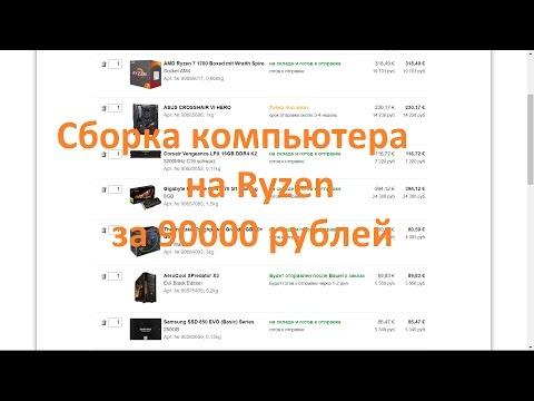 Cборка компьютера на Ryzen за 90000 рублей