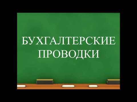 Бухгалтерский учет для начинающих | Бухгалтерские проводки | Счета бухучета | Двойная запись | Учет