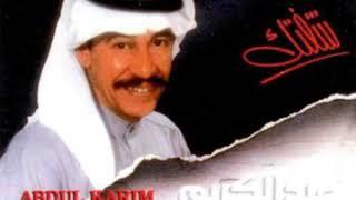 عبدالكريم عبدالقادر ماعاد يطربني السامر تحميل MP3