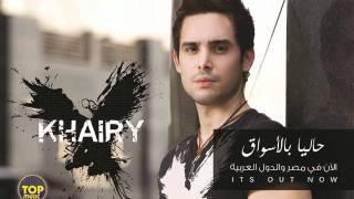 اغاني حصرية محمد خيري - علمتني | Mohamed Khairy - 3almtny تحميل MP3