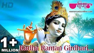 Mero Radha Raman Girdhari | Popular Radha Krishna Bhajan | Kanha Song