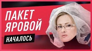Пакет Яровой УЖЕ ДЕЙСТВУЕТ!