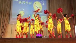 霹雳怡保育才华小儿童节庆典 -舞- 喜气洋洋 2017