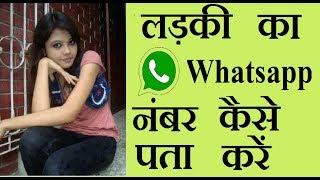 whatsapp girl number lahore - मुफ्त ऑनलाइन वीडियो