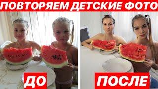 ПОВТОРЯЕМ СВОИ ДЕТСКИЕ ФОТО 3