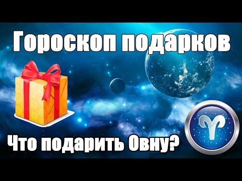 Гороскоп подарков.Что подарить знакам зодиака?Что подарить Овну?
