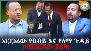 Ethiopia አነጋጋሪው የዐብይ እና የለማ ጉዳይ ከመጋረጃው ጀርባ!