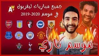 مواعيد جميع مباريات محمد صلاح مع ليفربول في الدوري الإنجليزي للموسم الجديد 2020