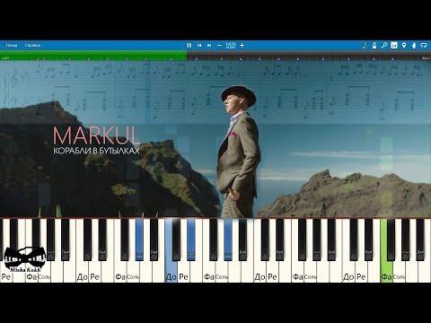 MARKUL — КОРАБЛИ В БУТЫЛКАХ (на пианино Synthesia cover) Ноты и MIDI