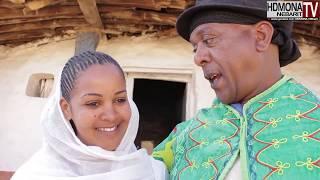 HDMONA - ኣጥምዮ ብ ወጊሑ ፍሰሃጽዮን Atmyo  by Wegihu  - New Eritrean Comedy 2018