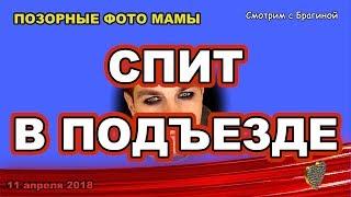 ДОМ 2 НОВОСТИ раньше эфира! 11 апреля 2018 Дмитренко СПИТ в подъезде