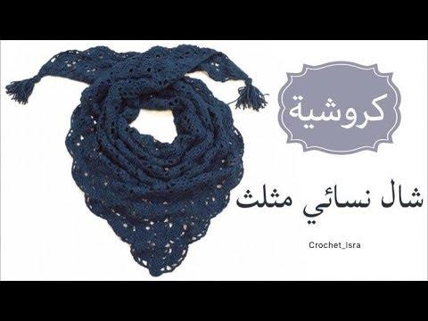 Crochet Triangle Scarf - كروشية مثلث نسائي - смотреть онлайн