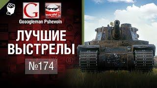Лучшие выстрелы №174 - от Gooogleman и Pshevoin [World of Tanks]